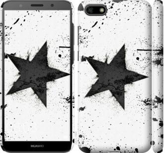 Чехол на Huawei Y5 2018 Звезда