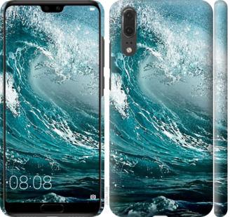 Чехол на Huawei P20 Морская волна