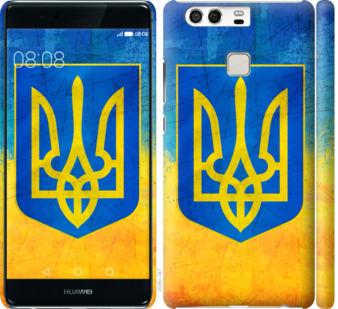 Чехол на Huawei P9 Герб Украины