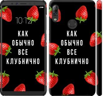 Чехол на Lenovo K5 Pro Все клубнично