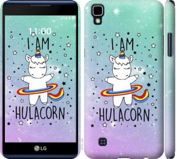 Чехол на LG X Power K220DS Im hulacorn
