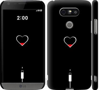 Чехол на LG G5 H860 Подзарядка