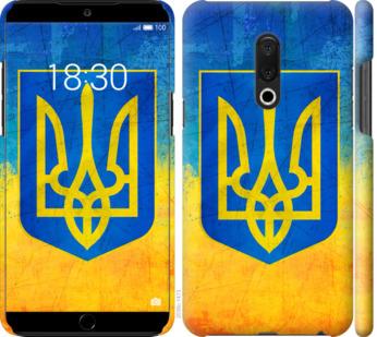 Чехол на Meizu 15 Plus Герб Украины