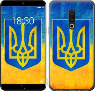 Чехол на Meizu 15 Герб Украины