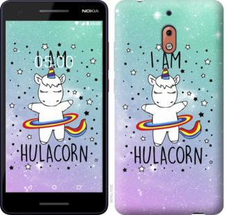 Чехол на Nokia 2.1 Im hulacorn