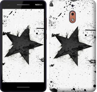 Чехол на Nokia 2.1 Звезда