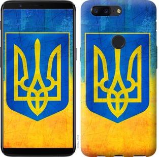 Чехол на OnePlus 5T Герб Украины