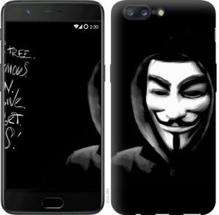 Чехол на OnePlus 5 Анонимус