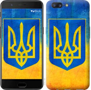Чехол на OnePlus 5 Герб Украины