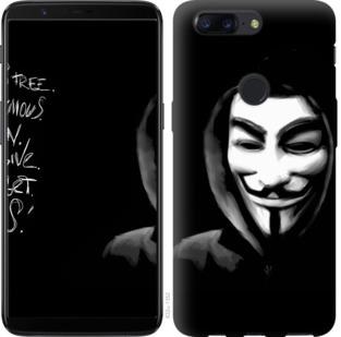 Чехол на OnePlus 5T Анонимус