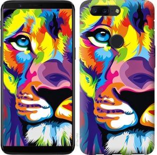 Чехол на OnePlus 5T Разноцветный лев