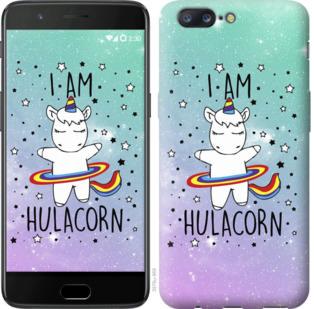 Чехол на OnePlus 5 Im hulacorn