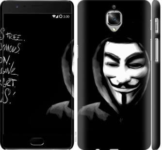 Чехол на OnePlus 3 Анонимус