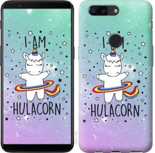 Чехол на OnePlus 5T Im hulacorn