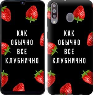 Чехол на Samsung Galaxy M30 Все клубнично