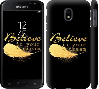 Чехол на Samsung Galaxy J3 (2017) Верь в свою мечту