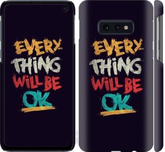 Чехол на Samsung Galaxy S10e Все будет хорошо