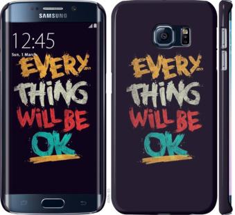 Чехол на Samsung Galaxy S6 Edge G925F Все будет хорошо