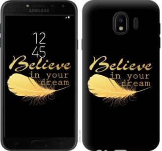 Чехол на Samsung Galaxy J4 2018 Верь в свою мечту