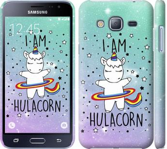 Чехол на Samsung Galaxy J3 Duos (2016) J320H Im hulacorn
