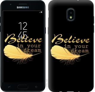 Чехол на Samsung Galaxy J3 2018 Верь в свою мечту