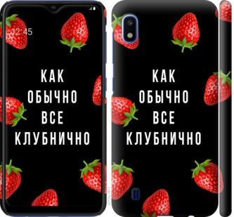 Чехол на Samsung Galaxy A10 2019 A105F Все клубнично