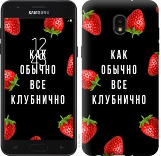 Чехол на Samsung Galaxy J7 2018 Все клубнично