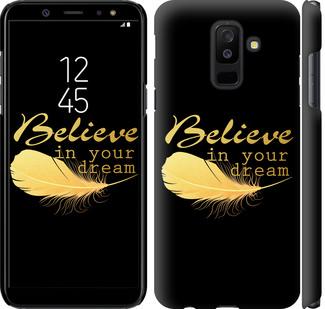 Чехол на Samsung Galaxy A6 Plus 2018 Верь в свою мечту