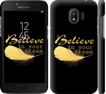 Чехол на Samsung Galaxy J2 2018 Верь в свою мечту