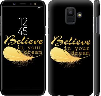 Чехол на Samsung Galaxy A6 2018 Верь в свою мечту