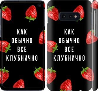 Чехол на Samsung Galaxy S10e Все клубнично
