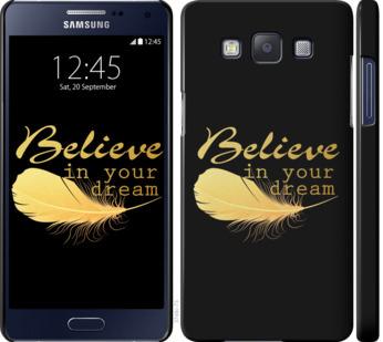 Чехол на Samsung Galaxy A5 A500H Верь в свою мечту