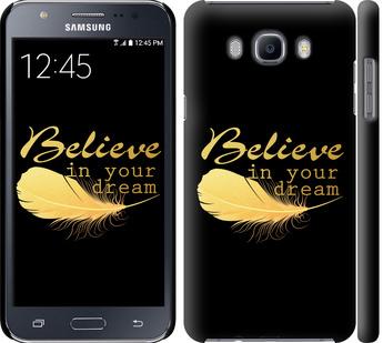 Чехол на Samsung Galaxy J7 (2016) J710F Верь в свою мечту