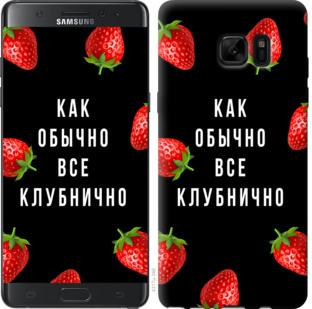Чехол на Samsung Galaxy Note 7 Duos N930F Все клубнично
