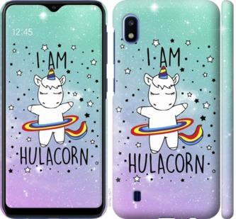 Чехол на Samsung Galaxy A10 2019 A105F Im hulacorn