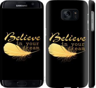 Чехол на Samsung Galaxy S7 G930F Верь в свою мечту