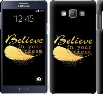 Чехол на Samsung Galaxy A7 A700H Верь в свою мечту