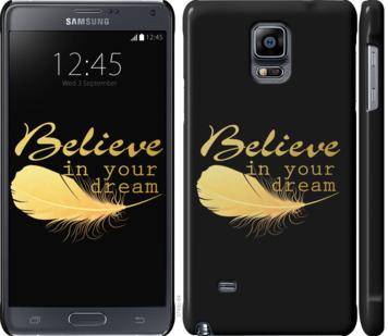 Чехол на Samsung Galaxy Note 4 N910H Верь в свою мечту
