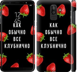 Чехол на Samsung Galaxy J8 2018 Все клубнично