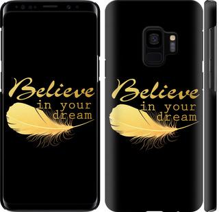 Чехол на Samsung Galaxy S9 Верь в свою мечту