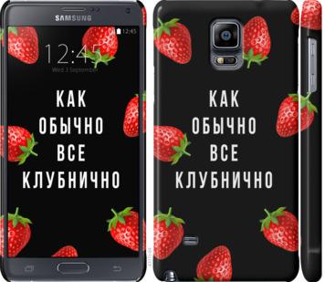 Чехол на Samsung Galaxy Note 4 N910H Все клубнично
