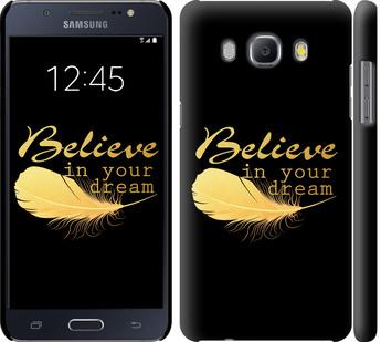 Чехол на Samsung Galaxy J5 (2016) J510H Верь в свою мечту