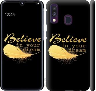 Чехол на Samsung Galaxy A40 2019 A405F Верь в свою мечту