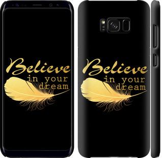 Чехол на Samsung Galaxy S8 Верь в свою мечту
