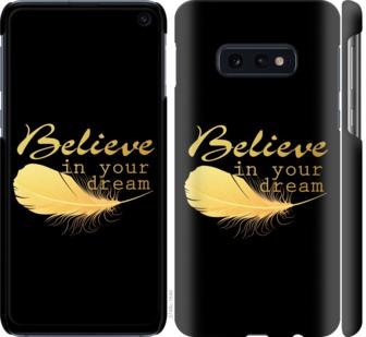 Чехол на Samsung Galaxy S10e Верь в свою мечту