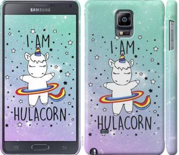 Чехол на Samsung Galaxy Note 4 N910H Im hulacorn