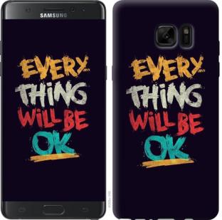 Чехол на Samsung Galaxy Note 7 Duos N930F Все будет хорошо