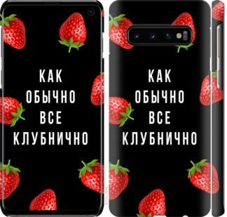 Чехол на Samsung Galaxy S10 Все клубнично