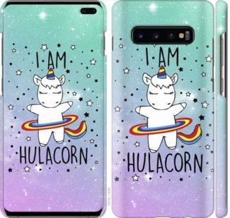 Чехол на Samsung Galaxy S10 Plus Im hulacorn