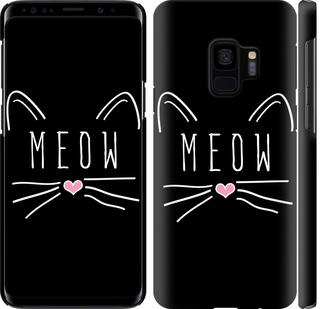 Чехол на Samsung Galaxy S9 Kitty